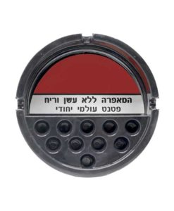 Magic Ashtray | מאפרת הפלא