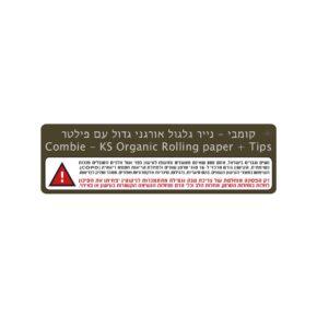 קומבי - נייר גלגול אורגני גדול עם פילטר | Combie - KS Organic Rolling paper + Tips