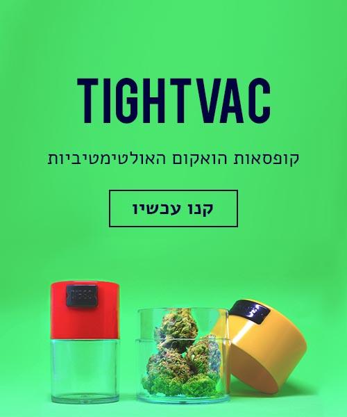 tightvac-קופסאות-ואקום