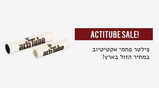 אקטיטיוב פילטר פחמי actitube לוגו