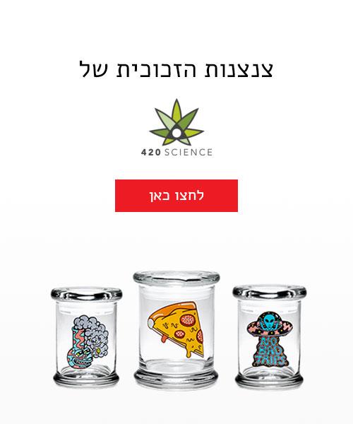 צנצנות זכוכית 420