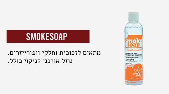 Smokesoap - סבון עשן