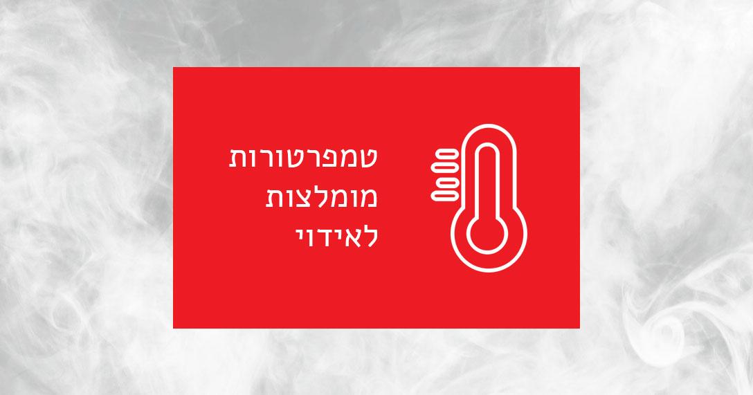 טמפרטורות אידוי מומלצות