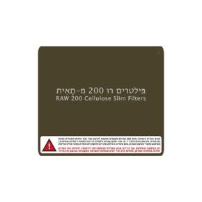 פילטרים רו 200 מ-תָאִית | RAW 200 Cellulose Slim Filters
