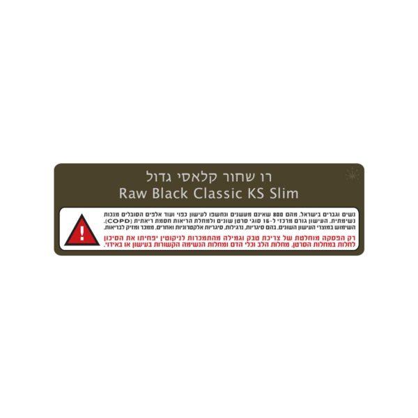 רו שחור קלאסי גדול   Raw Black Classic KS Slim