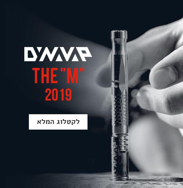 וופורייזר dynavap 2019